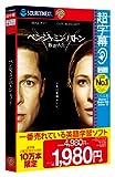 超字幕/ベンジャミン・バトン 数奇な人生 (キャンペーン版)