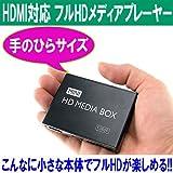 手のひらサイズ フルHD対応 コンパクトメディアプレーヤー Donyaダイレクト DN-MP08H
