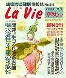 LaVie (ラビエ) 2008年 03月号 [雑誌]