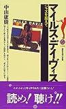 マイルス・デイヴィス―ジャズを超えて (講談社現代新書)