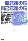 無意識の脳 自己意識の脳