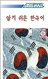 echange, troc Assimil - Collection Sans Peine - Le Coréen sans peine (coffret 4 CD)