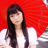 My Dear Love-酒井香奈子