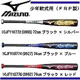 ミズノ(MIZUNO) キングヒッター(72cm) 少年軟式用 FRP製 1CJFY10772 0903 ブラック/シルバー 72cm/平均400g