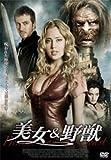 美女&野獣[DVD]