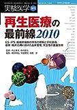 再生医療の最前線 2010―ES・iPS・組織幹細胞の特性の理解と分化誘導、創薬・臨床応用に向けた品質管理、 (実験医学増刊 Vol. 28-2)