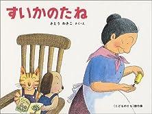 すいかのたね―ばばばあちゃんのおはなし    こどものとも傑作集