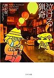 泣ける猟奇 / 唐沢 俊一 のシリーズ情報を見る