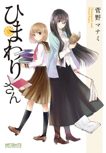 ひまわりさん (MFコミックス アライブシリーズ)