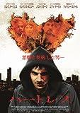 ハートレス‐悪魔と契約した男‐ [DVD]