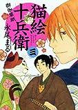 猫絵十兵衛御伽草紙 3巻 (ねこぱんちコミックス)