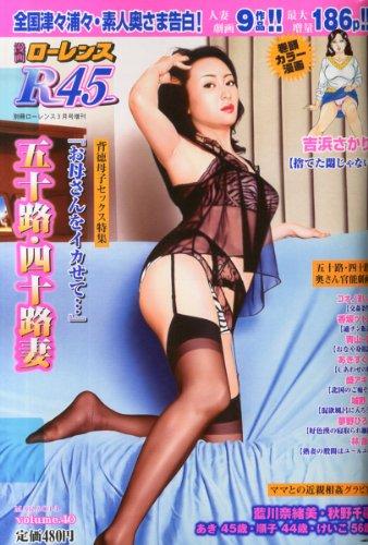 漫画ローレンスR45 Vol.40 2014年 03月号 [雑誌]