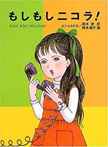 もしもしニコラ! (fukkan.com)