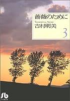 薔薇のために (3) (小学館文庫)