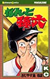 なんと孫六 62 (月刊マガジンコミックス)