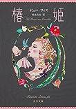 椿姫 (角川文庫)