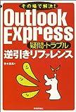 ���ξ�Dz��!Outlook Express ���䡦�ȥ�֥�հ��ե����