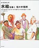 みづゑのレシピ 水絵を描く 佐々木悟郎—水彩で描き続けて20年、第一線で活躍するプロの制作過程すべて公開 (みづゑのレシピ)