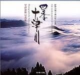 四季十津川—紀伊山地十津川村の自然
