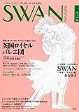 SWAN MAGAZINE スワン・マガジン Vol.19 2010 春号