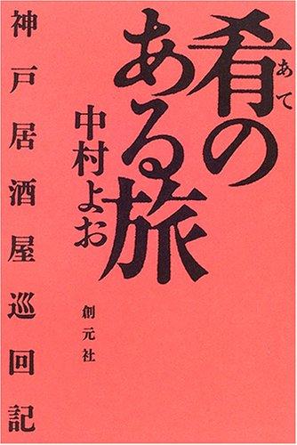 肴のある旅―神戸居酒屋巡回記