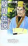 殷周伝説―太公望伝奇 (3) (Kibo comics)