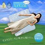 AZUMAYA 涼感寝具 そよそよ ハーフサイズ W94×D92.5×H7cm A-HM1221H A-HM1221H