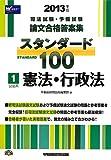 2013年版 司法試験 スタンダード100 〈1〉 公法系 憲法・行政法 (司法試験・予備試験 論文合格答案集)