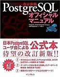 改訂新版 PostgreSQL オフィシャルマニュアル