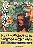 緑の少女〈上〉 (ハヤカワ文庫SF)
