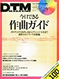 DTM MAGAZINE (マガジン) 2013年 05月号 [雑誌]