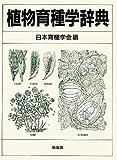 植物育種学辞典 [単行本] / 日本育種学会 (編集); 培風館 (刊)