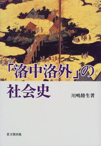 「洛中洛外」の社会史