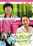 ウェディング・キャンペーン コレクターズ・エディション [DVD]