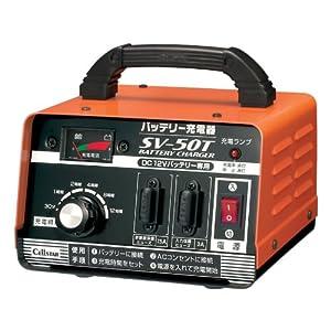 セルスター バッテリー充電器 SV-50T