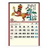 新日本カレンダー 2016年 申(夢) カレンダー 壁掛け 8073