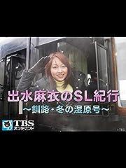 出水麻衣のSL紀行〜釧路・冬の湿原号〜