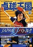 卓球王国 2008年 10月号 [雑誌]