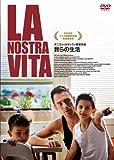 我らの生活 Daniele Luchetti [DVD]