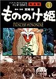 もののけ姫―完全版 (3) (アニメージュコミックススペシャル―フィルム・コミック)