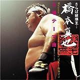 さらば破壊王・・・橋本真也  前奏付爆勝宣言 [Deluxe Edition, Maxi] / 橋本真也 (CD - 2006)