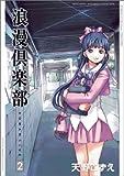 浪漫倶楽部 2 (BLADE COMICS)