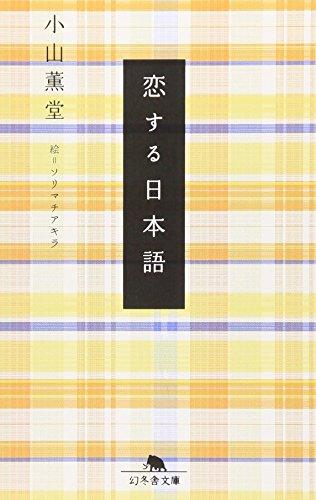 恋する日本語 (幻冬舎文庫)の詳細を見る