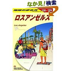 B03 地球の歩き方 ロスアンゼルス 2008~2009 (地球の歩き方 B 3) (単行本)