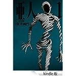 Amazon.co.jp: 亜人(1) eBook: 桜井画門, 三浦追儺: Kindleストア