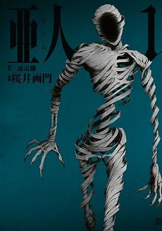 亜人(1) (アフタヌーンコミックス)