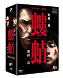 螻蛄(疫病神シリーズ)DVD-BOX[DVD]