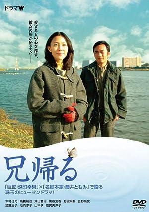 兄帰る [DVD]