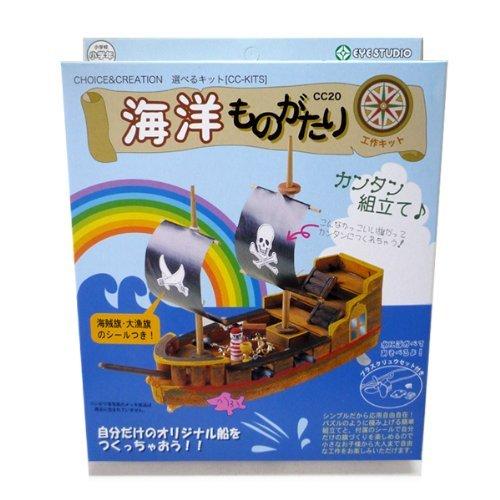 水に浮かべて遊ぶことができる!ゴムスクリュー付きの木製船制作キット 海賊船自由工作組立キット 海洋ものがたり