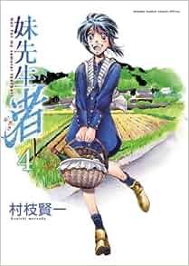 Imouto Teacher Nagisa [4]: Ken'ichi Muraeda: 9784091245403